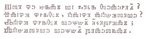 HERE IS THE TEXT OF ASANAGINICA FROM THE ABOVE MENTIONED FORTIS' BOOK (TRANSLITERATED INTO LATIN SCRIPT WITH IKAVIAN REFLEX OF YAT)