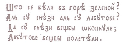 HERE IS THE TEXT OF ASANAGINICA. HERE IS THE SAME TEXT IN CROATIAN CYRILLIC