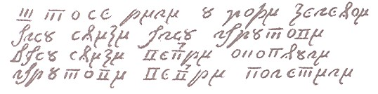 HERE IS THE TEXT OF ASANAGINICA. HERE IS THE SAME TEXT IN CROATIAN CYRILLIC QUICKSCRIPT (WITH SLIGHT DIFFERENCES)